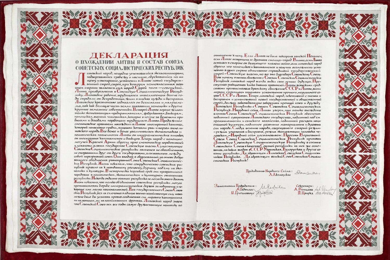 Декларация о вхождении Литвы в состав СССР. 21 июля 1940 г