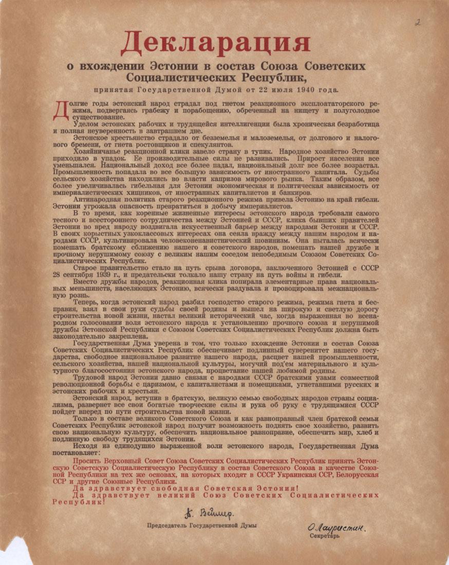 Декларация о вхождении Эстонии в состав СССР. 22 июля 1940 г