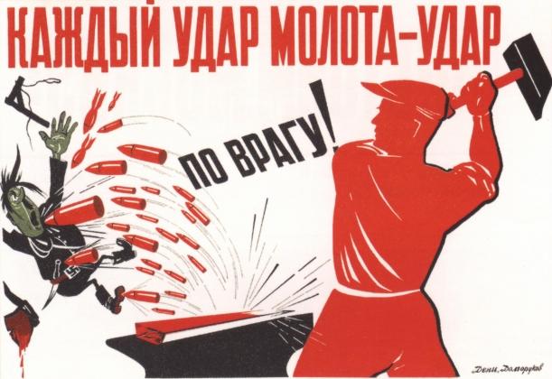 Виктор Дени, Николай Долгоруков. Каждый удар молота— удар по врагу! 1941