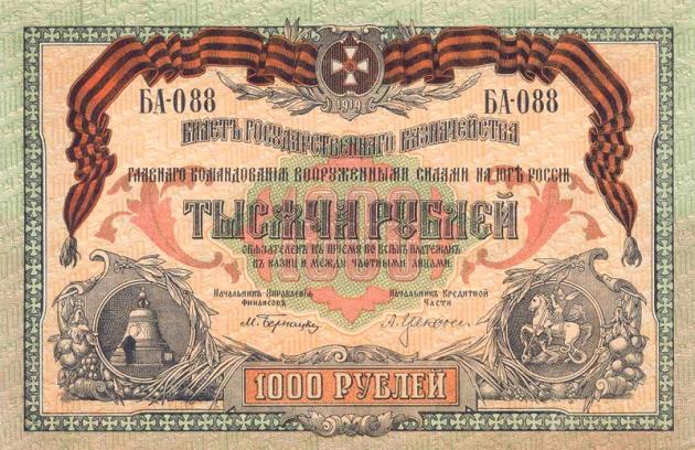 1000 рублей образца 1919 года