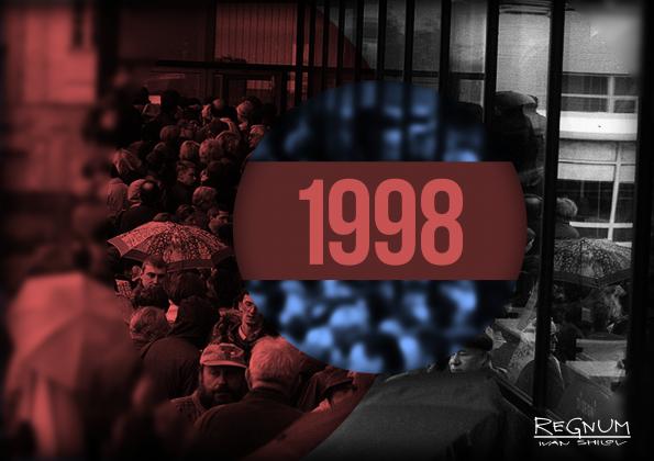 Угрозы «нового 1998-го» и загадка Дятлова — Главное 14 января