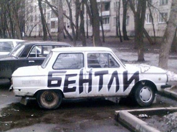 Автомобиль «Запорожец»