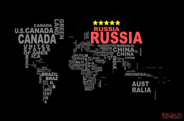 Россия и мир: союз и конфликт. Рейтинг ИА REGNUM