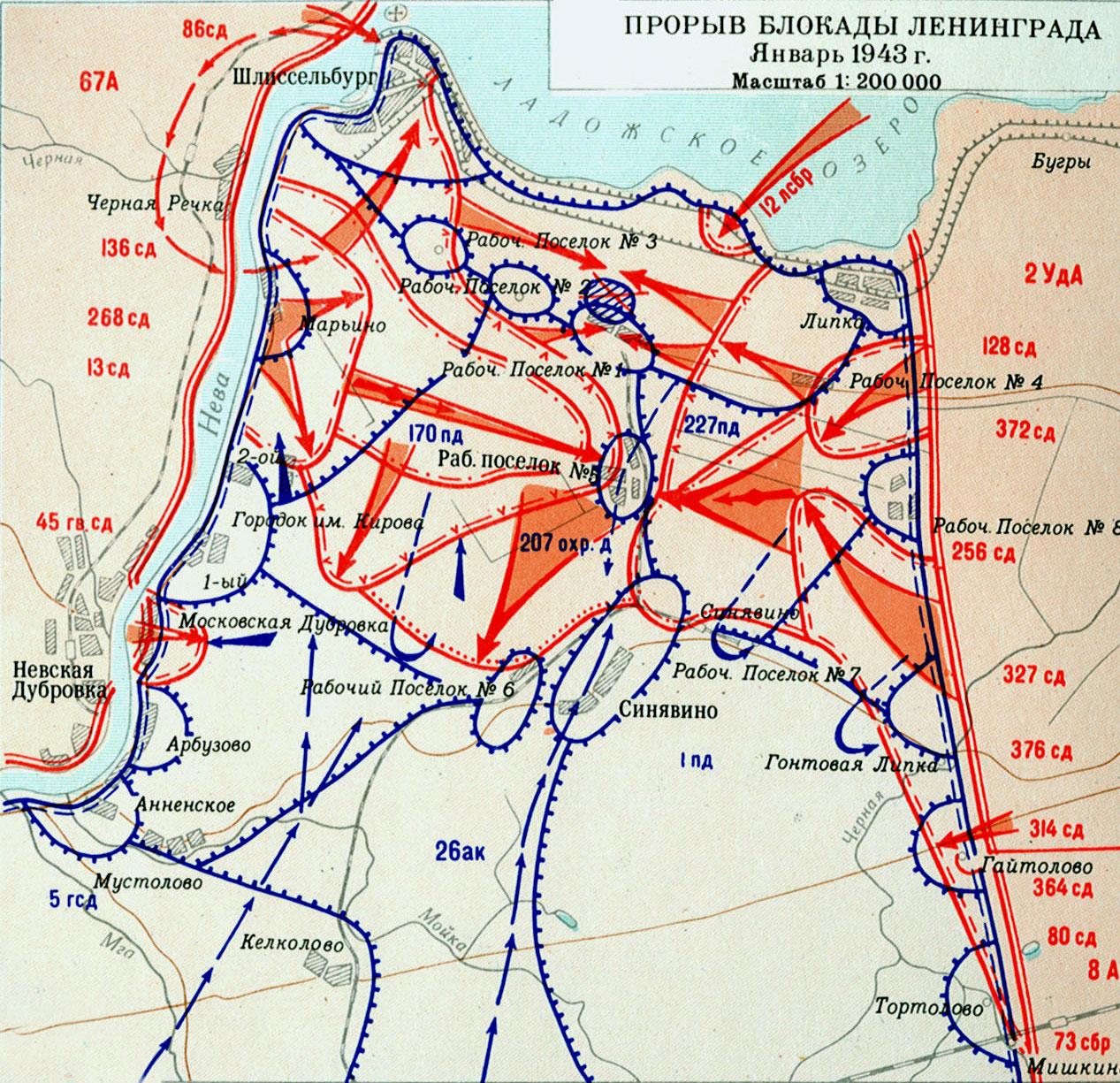 Карта. Январь 1943 прорыв блокады Ленинграда . Оперативный масштаб