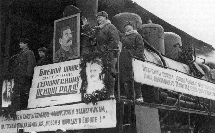 Первый поезд, прибывший в блокадный Ленинград по дороге Поляны — Шлиссельбург, Финляндский вокзал, 7 февраля 1943 г