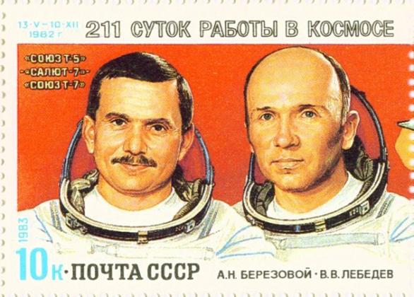 Почтовая марка с советскими космонавтами Анатолием Березовым и Валентином Лебедевым