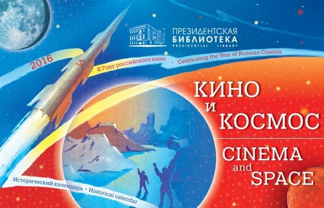 Календарь «Кино и космос»