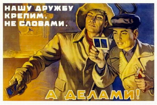 Советский плакат. «Нашу дружбу крепим не словами, а делами»