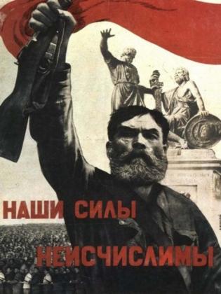 Виктор Корецкий. «Наши силы неисчислимы». 1941