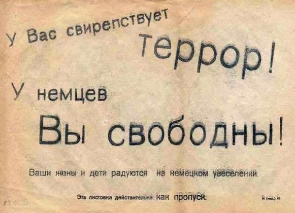 Фашистская агитационная листовка