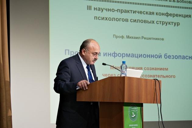 Михаил Решетников за кафедрой