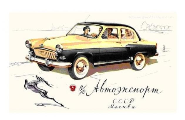 Реклама экспортного варианта автомобиля «Волга»