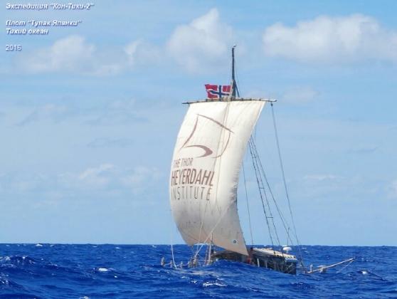 Плот Тупак Япанки. Тихий океан. Экспедиция «Кон-Тики 2». Тихий океан. 2016