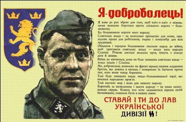 Нацистская агитационная листовка