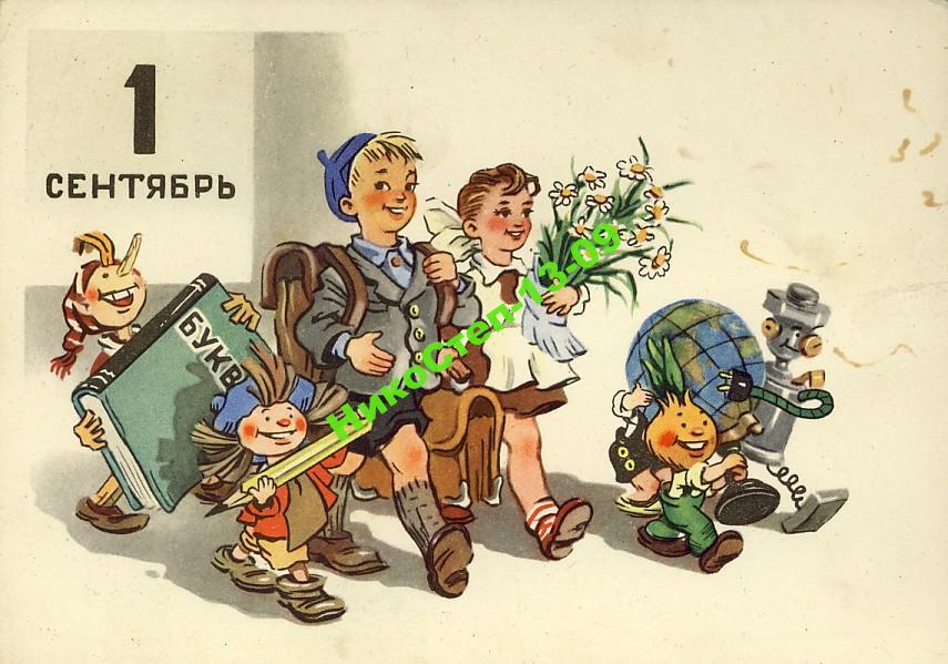 1 сентября старые открытки