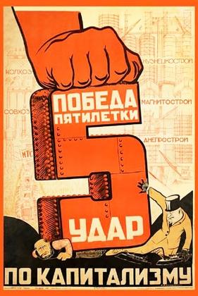 Советский плакат «Победа пятилетки — удар по капитализму»