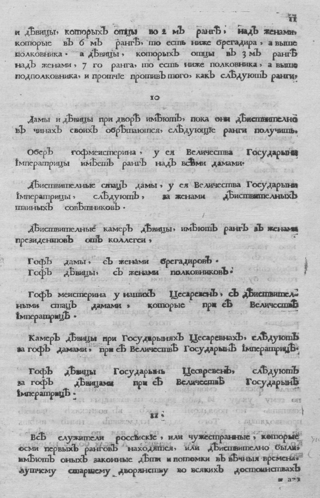 Табель о рангах всех чинов, воинских, статских, и придворных. Печатано в Московскои типографии, 30 января 1722