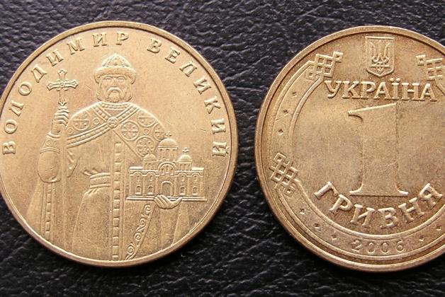Юбилейная украинская гривна в честь Владимира Великого