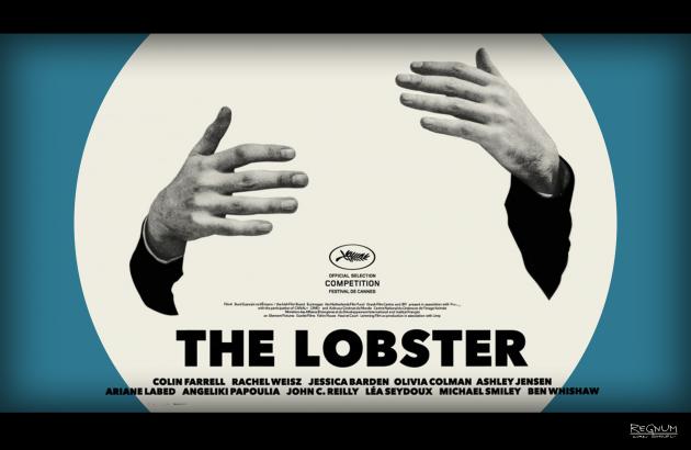 «Лобстер» — ирония за гранью понимания
