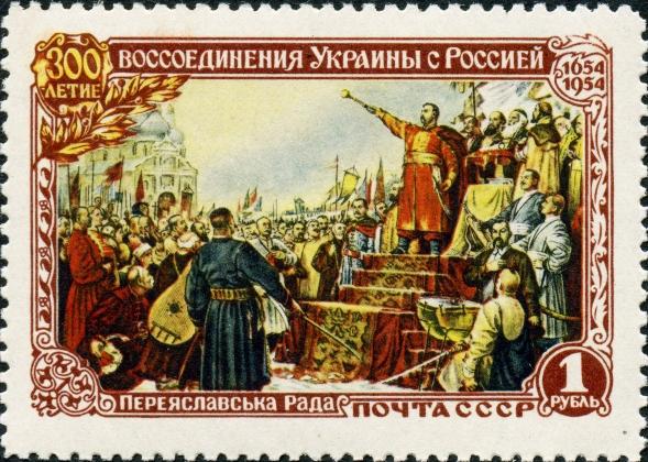 Марка почты СССР, выпущенная к 300-летию воссоединения Украины с Россией. 1954 год