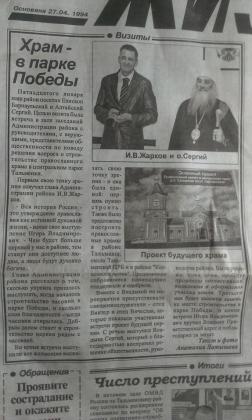 Так выглядит статья об Аллее Победы и строительстве там храма в газете «Тальменская жизнь»