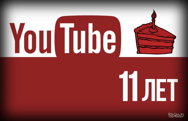 С днем рождения YouTube