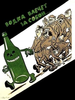 Водка влечет за собой... Советский плакат