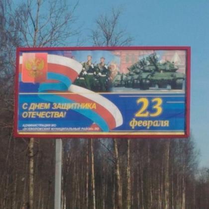 Плакат на Дороге Жизни (фото из группы «ДТП и ЧП | Санкт-Петербург»)