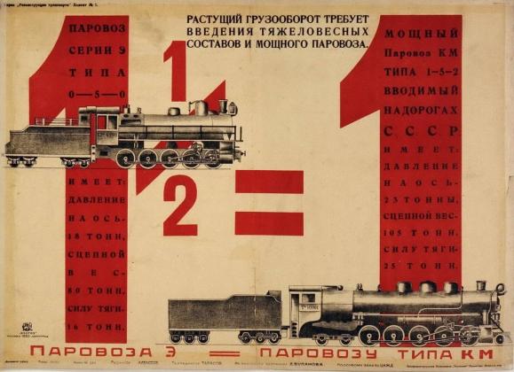 Д. Буланов. Реконструкция транспорта