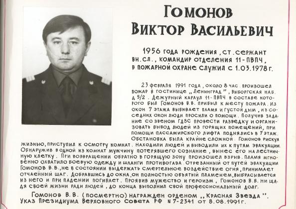Виктор Васильевич ГОМОНОВ