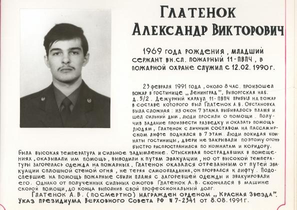 Александр Викторович ГЛАТЕНОК