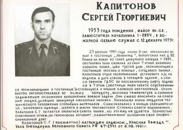 Сергей Георгиевич КАПИТОНОВ
