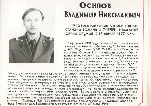 ОСИПОВ Владимир Николаевич.