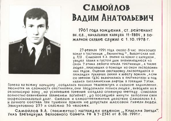 САМОЙЛОВ Вадим Анатольевич.