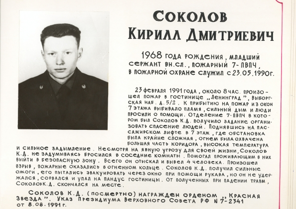 СОКОЛОВ Кирилл Дмитриевич.