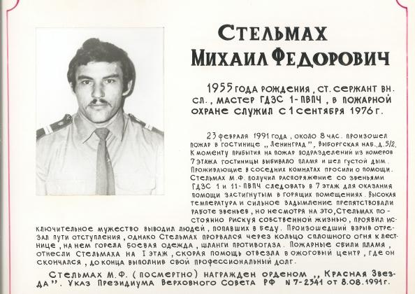 СТЕЛЬМАХ Михаил Федорович.