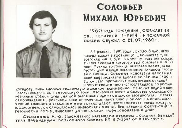 СОЛОВЬЕВ Михаил Юрьевич.