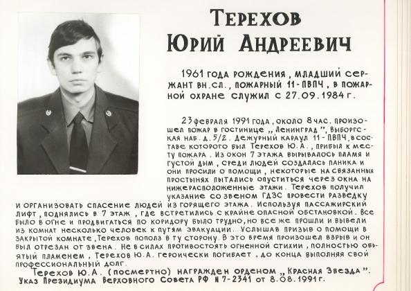 ТЕРЕХОВ Юрий Андреевич.