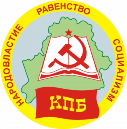 Логотип Коммунистической партии Белоруссии