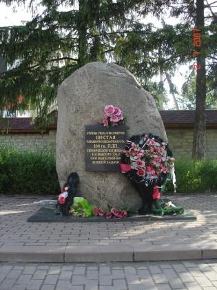 Памятный камень у КПП 104 гв. ДШП