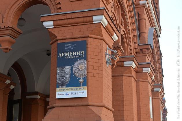 В историческом музее открылась выставка «Армения. Легенда бытия»