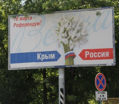 Плакат в поддержку референдума 16 марта 2014 года в Симферополе