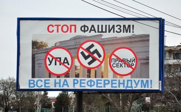Плакат на улице Севастополя
