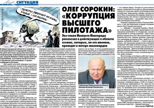 Бывший глава Нижнего Новгорода заявил о коррупционном сговоре