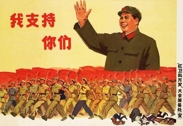 Китайский плакат «Великий кормчий»