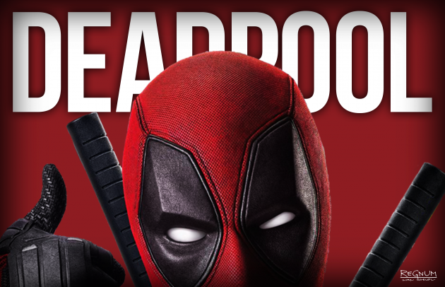 Deadpool одобряет