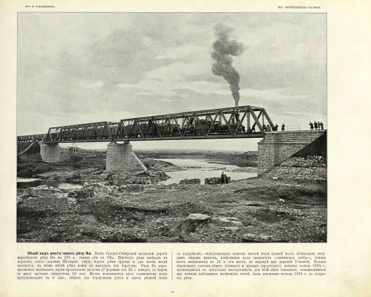 Альбом «Великий путь. Виды Сибири и Великой сибирской железной дороги». Общий вид моста через реку Яю. 1899