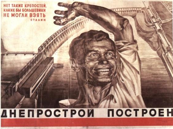 Плакат «Днепрогэс построен». 1932