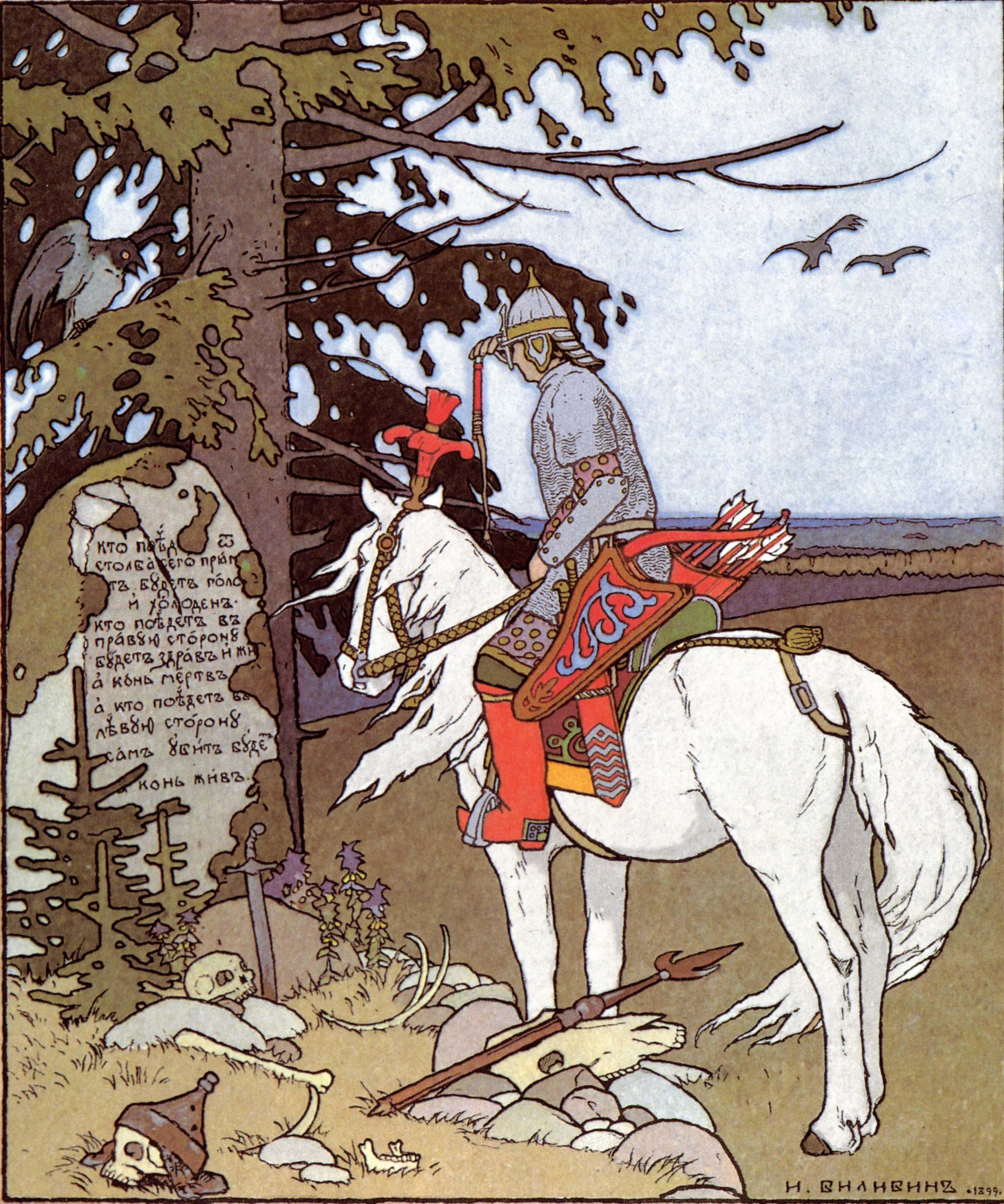 Картинки руслан и людмила пушкин
