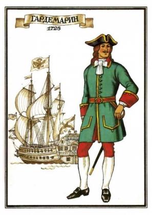 Гардемарин. 1728